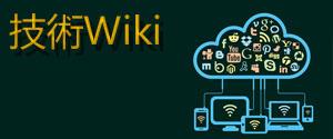 技術wiki